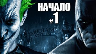 Прохождение игры Batman: Arkham Asylum #1 Начало игры(, 2014-04-06T08:36:06.000Z)