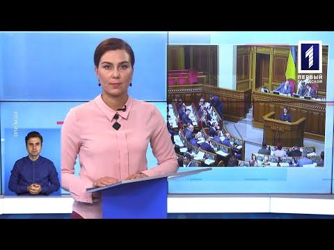 Первый Городской. Кривой Рог: «Новини Кривбасу» 20 вересня 2019 (сурдопереклад)