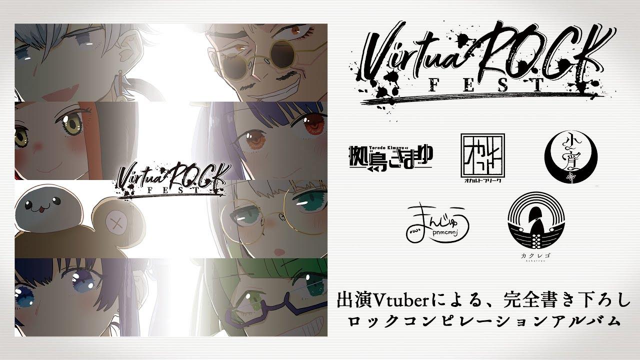 【Teaser】 #VirtuaROCK FEST. vol.1【コンピレーション】