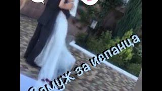Замуж за испанца. Свадьба в Украине с испанцем.