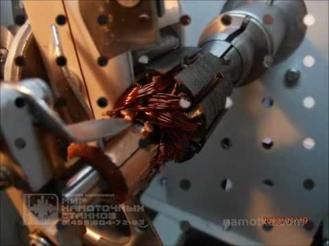 видео: Станок для автоматической намотки якорей