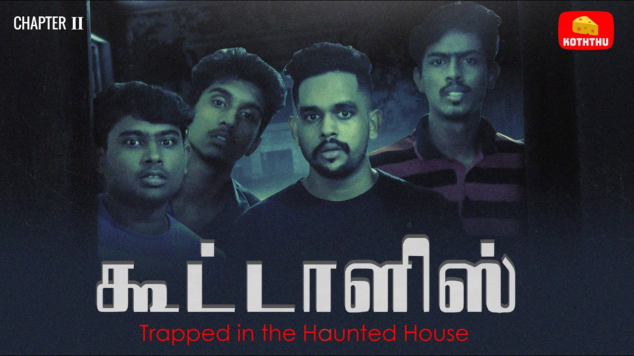 KOOTALIS - Trapped in the Haunted House   Chapter 02   Mini Web series   Cheese Koththu