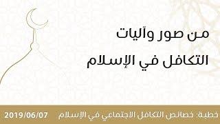 من صور وآليات التكافل في الإسلام - د.محمد خير الشعال