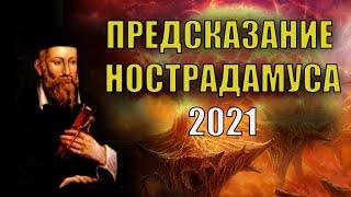 Предсказание Нострадамуса для России на 2021 год.