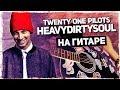 Как играть Twenty One Pilots Heavydirtysoul на гитаре БЕЗ БАРРЭ Разбор аккорды Видеоурок mp3