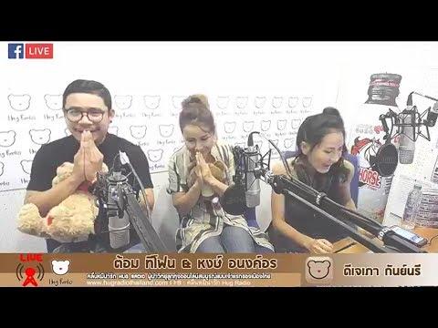 Hug Radio Thailand Live  ดีเจเภา กันย์นรี  กับศิลปินรับเชิญ ต้อม ทีโฟน และ หงษ์ อนงค์อร