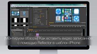 [Монтируем обзоры] Как вставить видео записанное с помощью Reflector в шаблон iPhone([Монтируем обзоры] Как вставить видео записанное с помощью Reflector в шаблон iPhone Ссылки на шаблон (iPhone 5c): http://bit...., 2014-06-22T15:45:58.000Z)