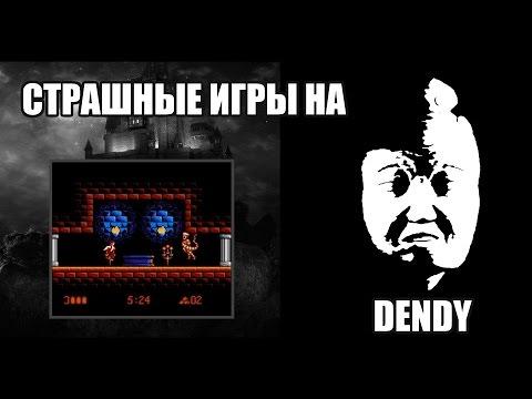 Скачать игры Скачать игры на денди dendy