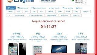 Отзывы: Интернет-магазин Tmegaz.ru (Enigma)(, 2013-11-25T18:12:54.000Z)
