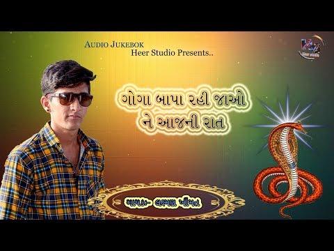 GOGA BAPA RAHI JAO NE AAJNI RAT  || Laxman Khimat || Heer Studio