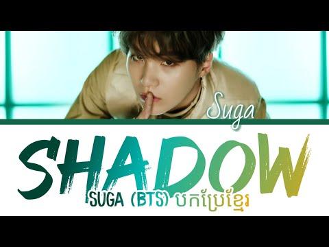 [KHMERSUB/បកប្រែខ្មែរ] Suga (BTS) - Interlude: Shadow (ចន្លោះពេលសម្រាក់ពីសិល្បះ : ស្រមោល)