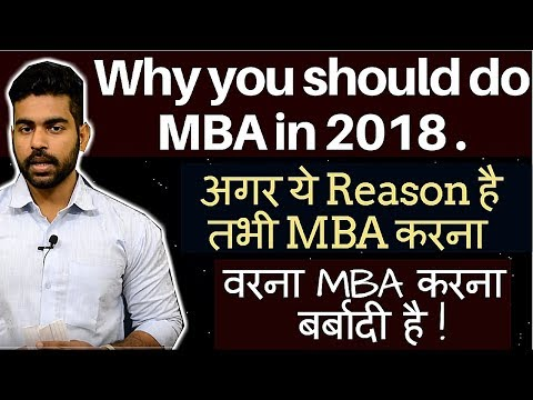 Careers in MBA 2018 | Why you should do MBA ? | IIM Process | CAT, GMAT,  MBA Entrance | Salary
