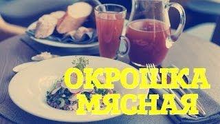 Окрошка на квасе / рецепт мясной окрошки / как приготовить классическую окрошку [Patee. Рецепты]