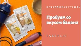 Пробуем новый белковый коктейль Фаберлик со вкусом банана
