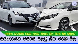 අයවැයෙන් පස්සේ එන පළමු ලීෆ් එකේ මිළ මෙන්න - 2018 Nissan Leaf Price SL