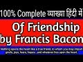 Of Friendship by Francis Bacon (Part-2) in Hindi