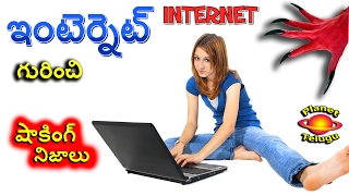 Unknown Real Facts about INTERNET in Telugu by PLANET TELUGU