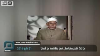 مصر العربية | من تراث الشيخ عطية صقر.. فضل ليلة النصف من شعبان