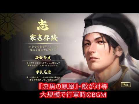 信長の野望・大志PK BGM 『漆黒の鳳凰』