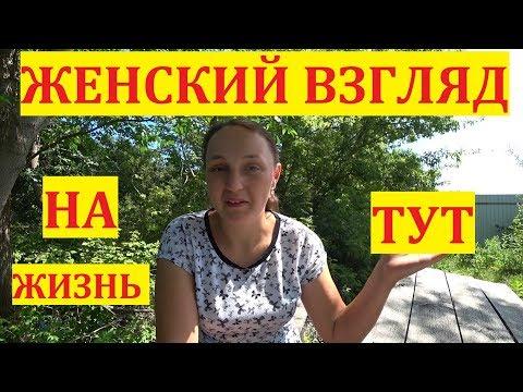ЖЕНСКИЙ ВЗГЛЯД на жизнь в деревне / Семья в деревне