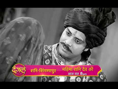 Mahima Shanidev Ki II The Promo II Episode 197 thumbnail