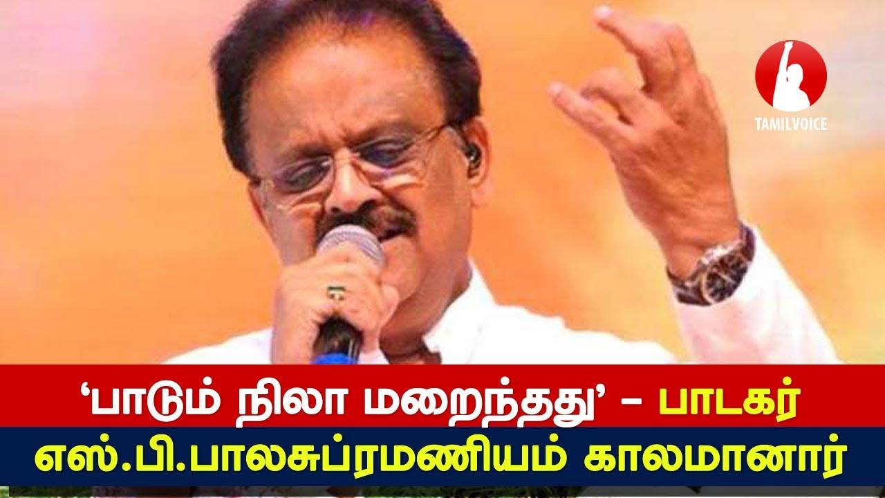 'பாடும் நிலா மறைந்தது' - பாடகர் எஸ்.பி.பாலசுப்ரமணியம் காலமானார் - Tamil Voice