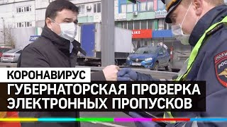 Как работает система пропусков в Подмосковье - проверил губернатор