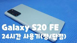 갤럭시 S20 FE 리뷰 (24시간 사용기, 장/단점)