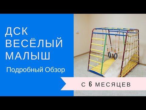 Савушка Baby - новый детский игровой комплекс-кровать   Сава-Миз YouTube · Длительность: 11 мин40 с