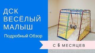 Обзор детского спортивного комплекса