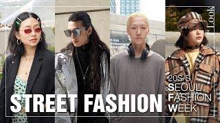 2020 S/S 서울패션위크(SEOUL FASHION WEEK) 스트리트 패션 인터뷰!