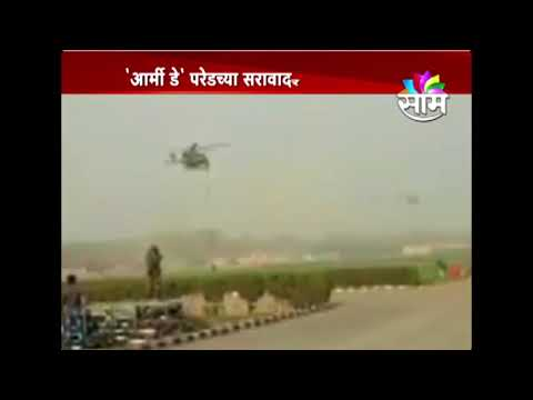 [ WATCH ] 3 Jawans Injured after falling Off Dhruv helicopter during Army Day  Rehearsal