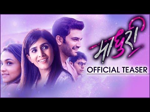 Madhuri | Official Teaser | Sonali Kulkarni, Sharad Kelkar | Marathi Movie 2018