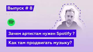 Зачем артистам нужен Spotify? Как продвигать музыку в Spotify? (Аудио Подкаст №8)
