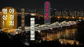 [20200621 도시의 밤 풍경 소리] 다큐 시사 이…