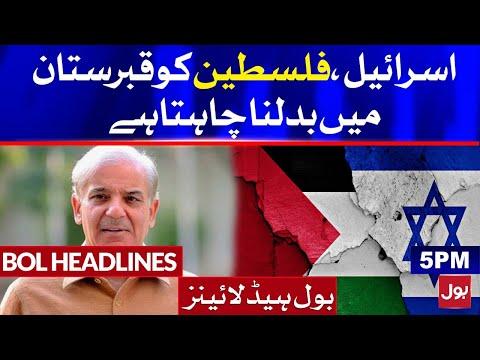 Israel... Kabrastaan Mein Badlana Chahta Hai