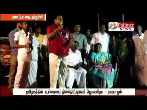 Manaparai : Actor Ramarajan Accuses DMK president M. Karunanidhi on Cauvery Issue | Polimer News