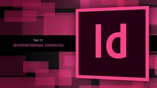 Adobe Indesign CC 2018 #11. Интерактивные элементы || Уроки Виталия Менчуковского