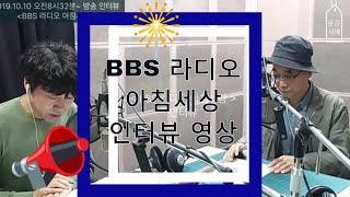 서예아카데미 문강 류재학 BBS 불교방송 라디오 아침세…