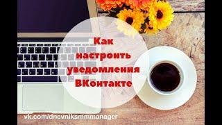 Як налаштувати повідомлення ВКонтакте Налаштування дзвоника