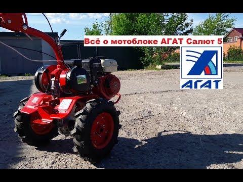 Российский АГАТ самый дешёвый и надёжный мотоблок с шестерёнчатым редуктором САЛЮТ 5 (2019)
