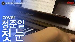 [일소라] 일반인 장지호 - 첫눈 (정준일) cover