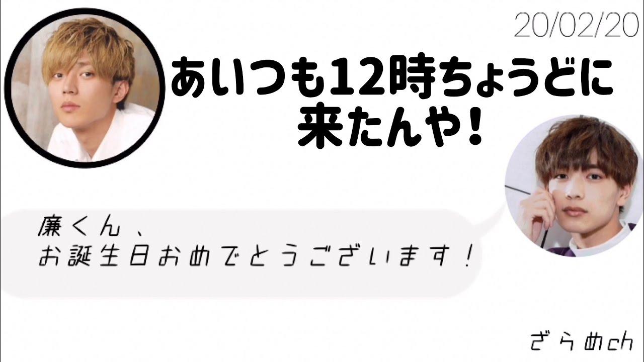 高橋 恭平 誕生 日
