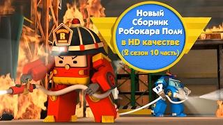 Робокар Поли - Новые серии про машинки - Cборник (2 сезон 10 часть) в HD качестве
