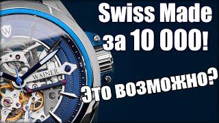 Swiss Made против Aliexpress. Какие часы за 10000 руб купить?