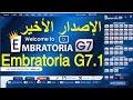 تحميل برنامج الامبراطورية  embratoria G7.1 مع تفعيل قنوات الإصدار الأخير HD