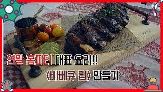 """[영상]연말 홈 파티 대표요리 """"바베큐 립&q…"""