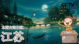《品读古诗》本期主题——江苏 姑苏城外寒山寺,夜半钟声到客船 | CCTV少儿
