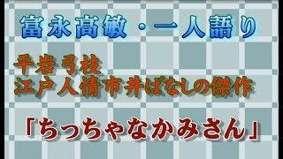 【朗読】平岩弓枝「ちっちゃなかみさん」富永高敏・一人語り 33分