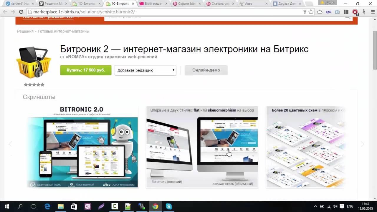Хостинг битрикс интернет магазин битрикс порт